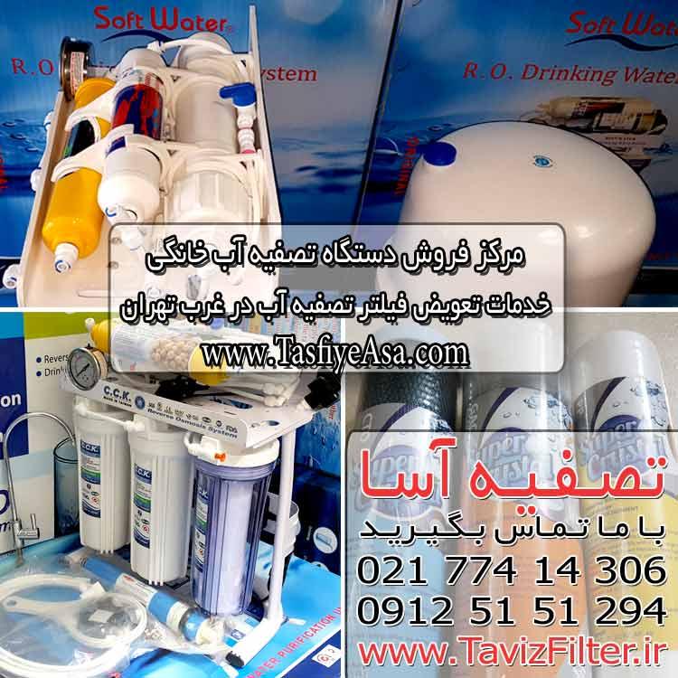 نمایندگی فروش دستگاه تصفیه آب خانگی در غرب تهران