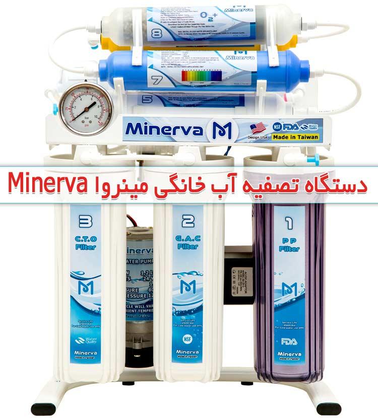بهترین برند دستگاه تصفیه آب خانگی در ایران