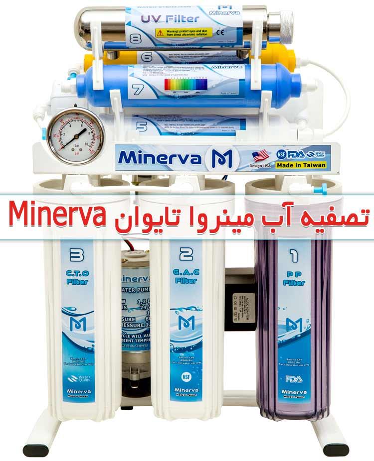 بهترین مارک تصفیه آب خانگی در ایران