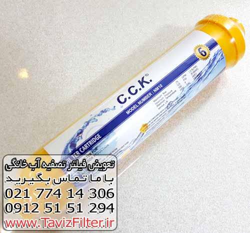 تعویض فیلتر تصفیه آب cck قیمت خرید فیلتر مرحله ششم شماره شش 6 مینرال املاح معدنی Mineral سی سی کا