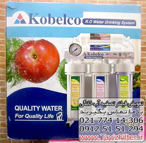 نمایندگی تصفیه آب خانگی کوبلکو تایوان اصل kobelco تعویض فیلتر تصفیه آب