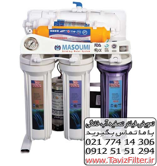 تعویض فیلتر دستگاه تصفیه آب معصومی نمایندگی معصومی در تهران و کرج masoumi